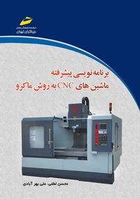 کتاب برنامهنویسی پیشرفته ماشینهای CNC به روش ماکرو