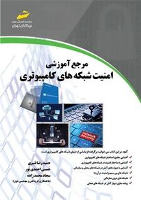کتاب مرجع امنیت شبکههای کامپیوتری