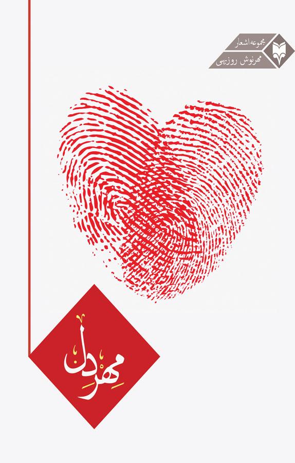 کتاب مهر دل