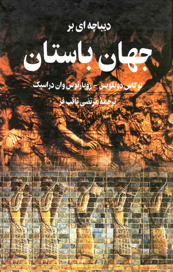 کتاب دیباچهای بر جهان باستان