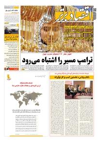 مجله هفتهنامه اقتصاد برتر شماره ۴۷۳