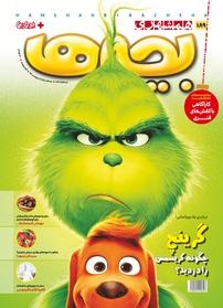 مجله دوهفتهنامه همشهری بچهها - شماره ۱۸۹