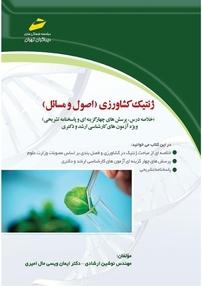 کتاب ژنتیک کشاورزی