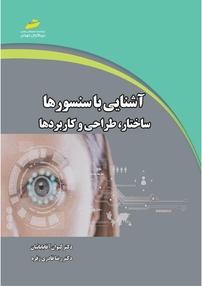 کتاب آشنایی با سنسورها