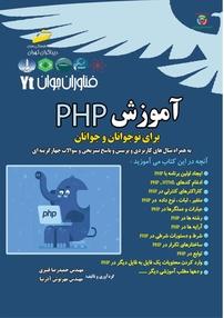 کتاب آموزش PHP برای نوجوانان و جوانان