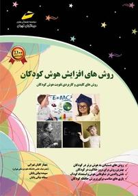 کتاب روشهای افزایش هوش کودکان