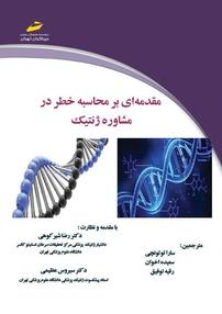 کتاب مقدمهای بر محاسبه خطر در مشاوره ژنتیک