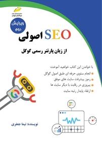 کتاب seo اصولی از زبان پارتنر رسمی گوگل