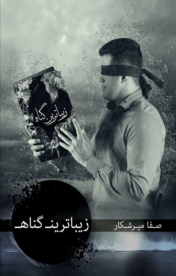 کتاب زیباترین گناه