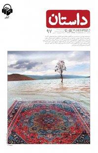 مجله همشهری داستان شماره ۹۷