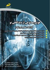 کتاب هوش مصنوعی از دیدگاهی نو