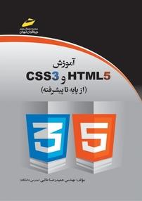 کتاب آموزش CSS۳  وHTML۵
