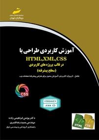 کتاب آموزش کاربردی طراحی با HTML،xml،css درقالب پروژههای کاربردی