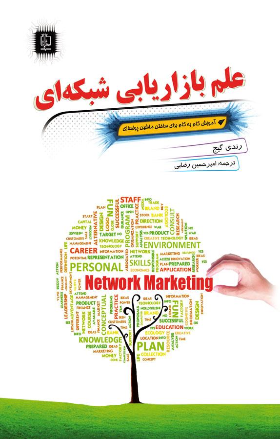 کتاب علم بازاریابی شبکهای