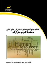 کتاب راهنمای جامع استقرار مدیریت استراتژی منابع انسانی بر مبنای نقاط مرجع استراتژیک