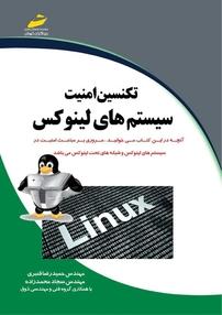 کتاب تکنسین امنیت سیستمهای لینوکس