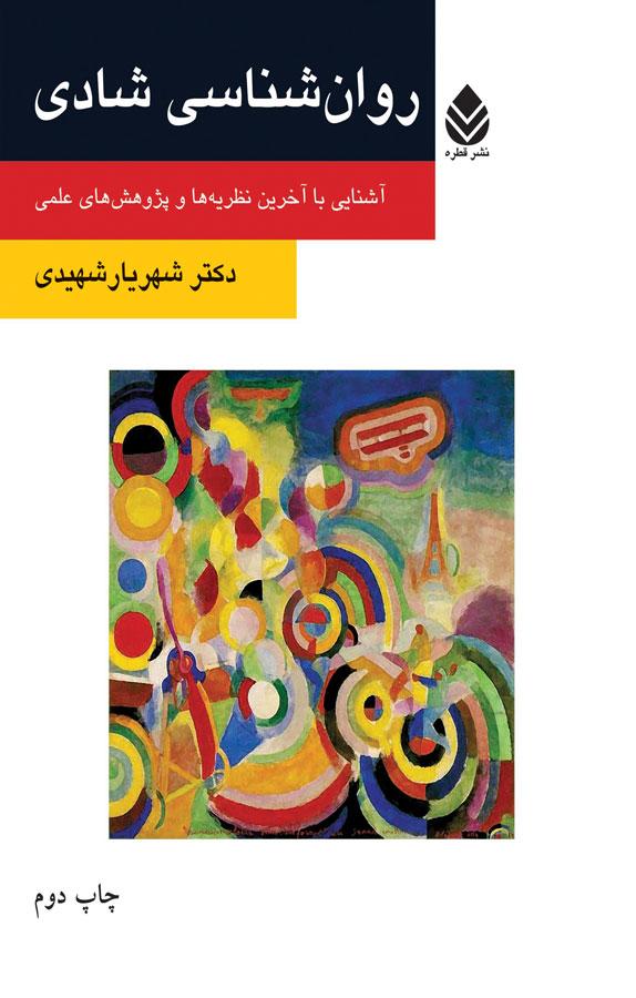 کتاب روانشناسی شادی