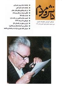 مجله دانش و مردم - شماره ۱
