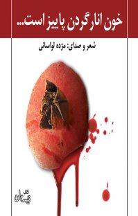 کتاب صوتی خون انار گردن پاییز است…