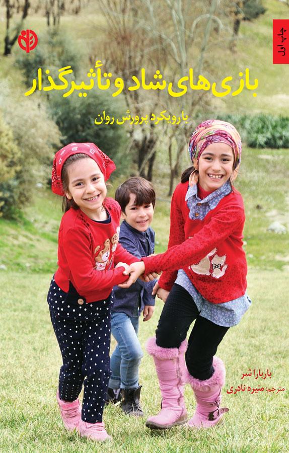 کتاب بازیهای شاد و تأثیرگذار