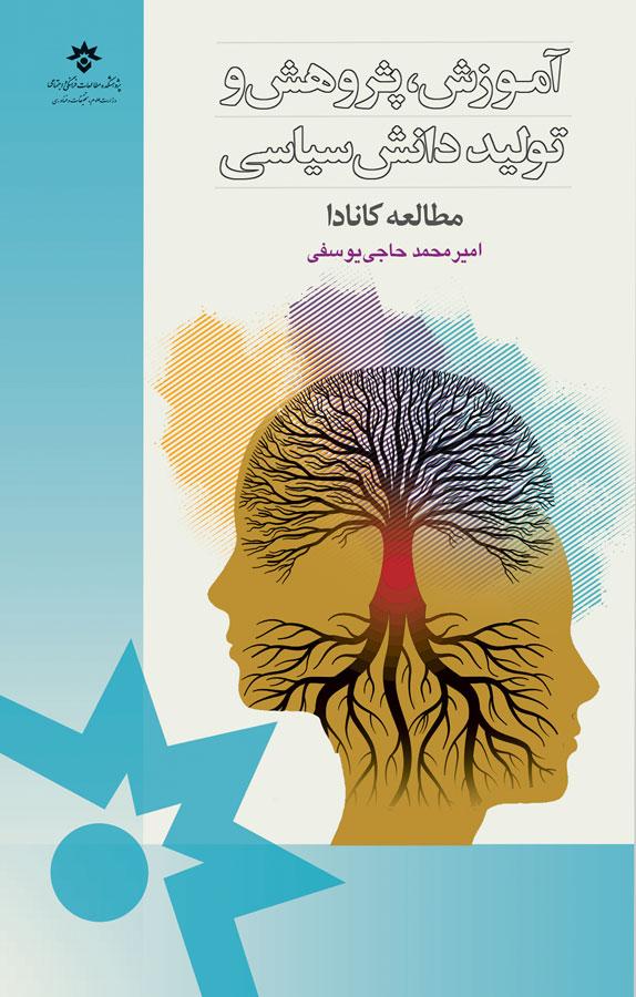 کتاب آموزش، پژوهش و تولید دانش سیاسی