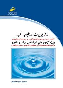 کتاب مدیریت منابع آب
