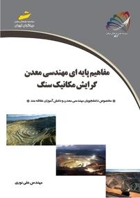 کتاب مفاهیم پایهای مهندسی معدن گرایش مکانیک سنگ