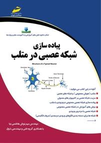 کتاب پیادهسازی شبکه عصبی در متلب