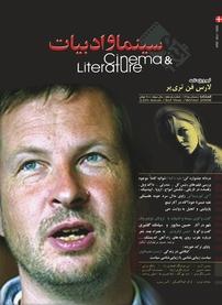 مجله فصلنامه سینما و ادبیات - شماره ۱۱