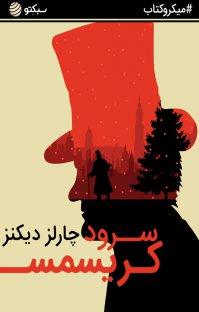 کتاب صوتی سرود کریسمس