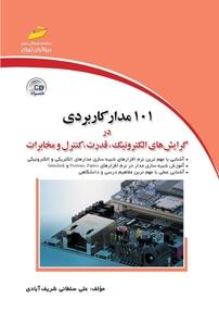 کتاب ۱۰۱  مدار کاربردی در گرایشهای الکترونیک، قدرت، کنترل و مخابرات