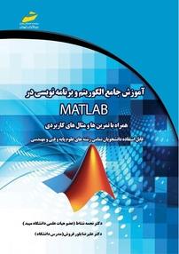 کتاب آموزش جامع الگوریتم و برنامهنویسی در MATLAB