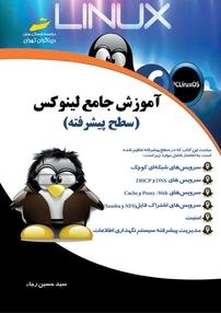 کتاب آموزش جامع لینوکس