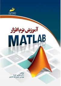 کتاب آموزش نرمافزار MATLAB