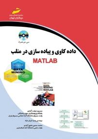 کتاب دادهکاوی و پیادهسازی در متلب matlab