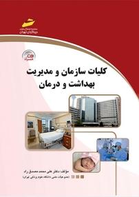 کتاب کلیات و مدیریت بهداشت و درمان
