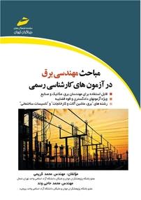 کتاب مباحث مهندسی برق در آزمونهای کارشناسی رسمی