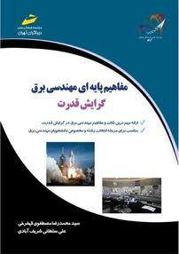 کتاب مفاهیم پایهای مهندسی برق گرایش قدرت