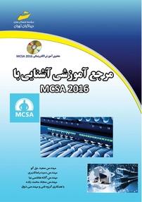 کتاب مرجع آموزشی آشنایی با MCSA ۲۰۱۶