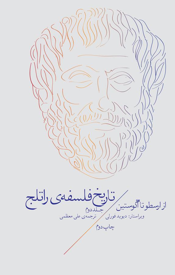 کتاب تاریخ فلسفهی راتلج