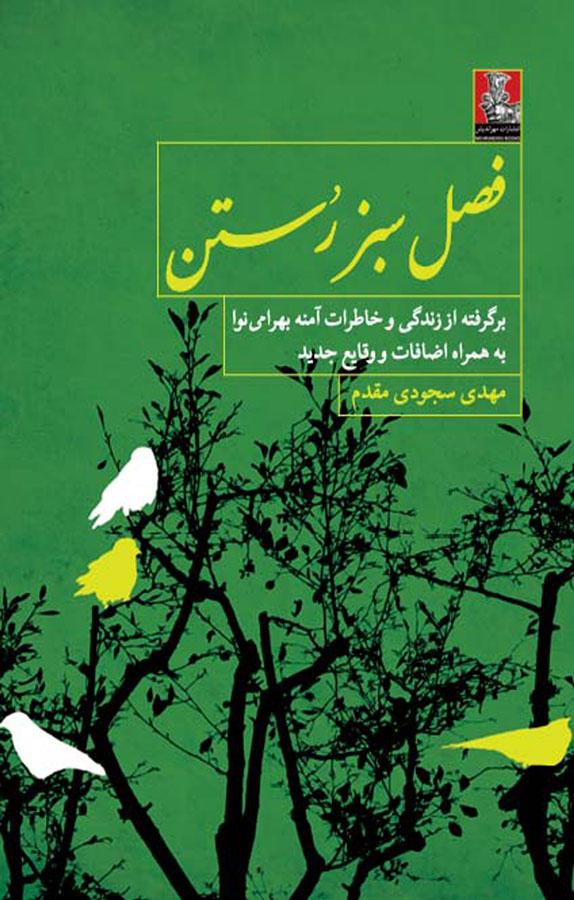 کتاب فصل سبز رستن