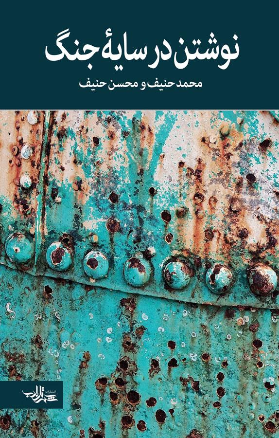 کتاب نوشتن در سایه جنگ