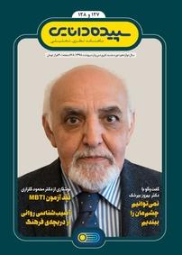 مجله ماهنامه سپیدهدانایی - شماره ۱۲۷  و ۱۲۸
