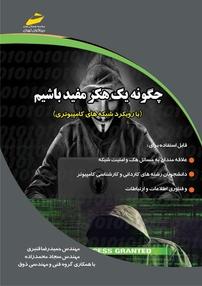 کتاب چگونه یک هکر مفید باشیم