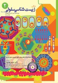 کتاب مبانی زیستشناسی سلولی