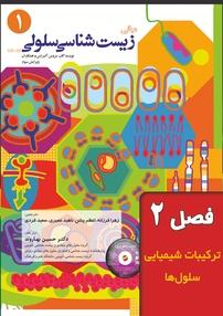 کتاب مبانی زیستشناسی سلولی - جلد اول