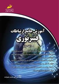 کتاب آموزش جامع ارتباطات فیبر نوری