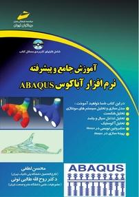 کتاب آموزش جامع و پیشرفته نرم افزار آباکوس ABAQUS