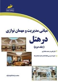 کتاب مبانی مدیریت و مهماننوازی در هتل