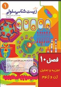 کتاب مبانی زیستشناسی سلولی – جلد اول